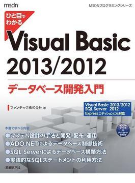 【期間限定価格】ひと目でわかるVisual Basic 2013/2012 データベース開発入門