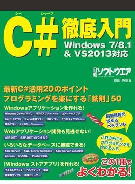 【期間限定価格】C#徹底入門 Windows7/8.1&VS2013対応(日経BP Next ICT選書)(日経BP Next ICT選書)