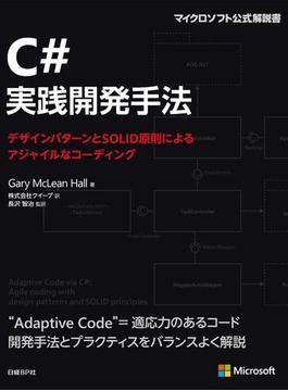 【期間限定価格】C#実践開発手法