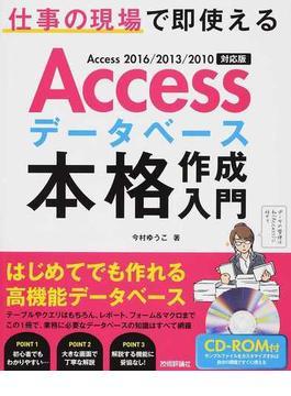Accessデータベース本格作成入門 仕事の現場で即使える Access 2016/2013/2010対応版