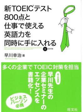 【期間限定価格】新TOEICテスト800点と仕事で使える英語力を同時に手に入れる(音声DL付)