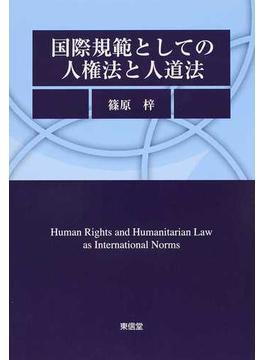 国際規範としての人権法と人道法