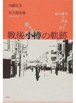戦後小樽の軌跡 地方都市の衰退と再生