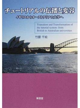 チュートリアルの伝播と変容 イギリスからオーストラリアの大学へ