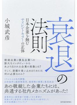衰退の法則 日本企業を蝕むサイレントキラーの正体