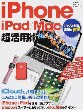 iPhone/iPad/Mac超活用術 アップル製品連携の極意(日経BPパソコンベストムック)