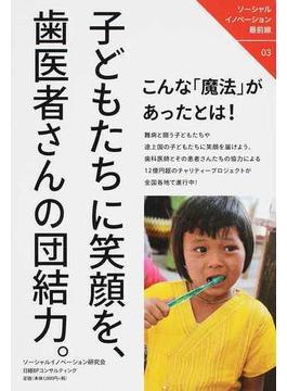 子どもたちに笑顔を、歯医者さんの団結力。 こんな「魔法」があったとは!