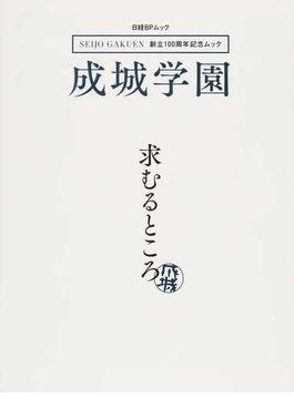 成城学園 求むるところ SEIJO GAKUEN創立100周年記念ムック(日経BPムック)