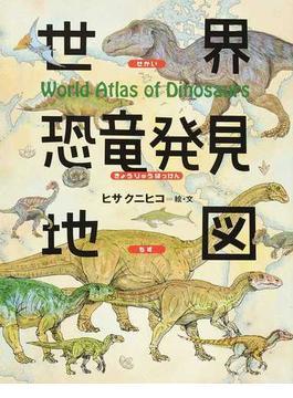 世界恐竜発見地図