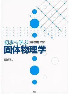 初歩から学ぶ固体物理学(KS物理専門書)