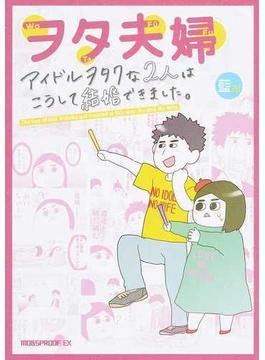 ヲタ夫婦 1 (MOBSPROOF EX)