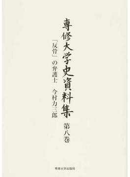 専修大学史資料集 第8巻 反骨の弁護士 今村力三郎