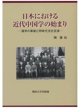 日本における近代中国学の始まり 漢学の革新と同時代文化交渉