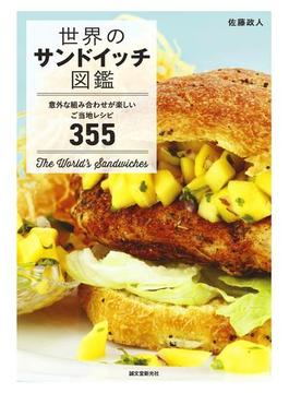 【期間限定価格】世界のサンドイッチ図鑑