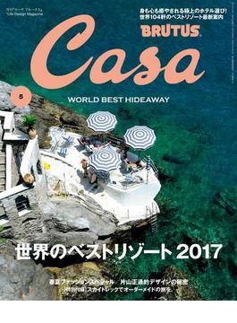 Casa BRUTUS (カーサ・ブルータス) 2017年 5月号 [世界のベストリゾート2017](Casa BRUTUS)