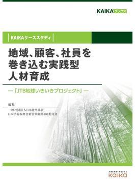 【オンデマンドブック】地域、顧客、社員を巻き込む実践型人材育成(KAIKAケーススタディ)