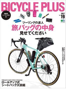 BICYCLE PLUS Vol.19