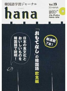 hana 韓国語学習ジャーナル Vol.19 特集 「おもてなし」の韓国語飲食編