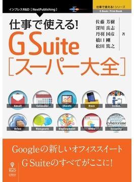 【オンデマンドブック】仕事で使える!G Suite スーパー大全