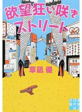 欲望狂い咲きストリート(実業之日本社文庫)