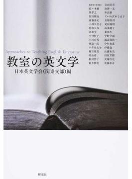 教室の英文学