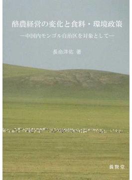 酪農経営の変化と食料・環境政策 中国内モンゴル自治区を対象として