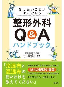 知りたいことがよく分かる 整形外科Q&Aハンドブック