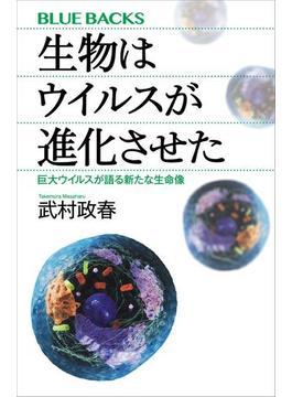 生物はウイルスが進化させた 巨大ウイルスが語る新たな生命像(講談社ブルーバックス)
