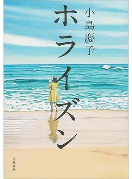 ホライズン(文春e-book)