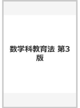 数学科教育法 第3版