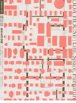 織田邸/家具・生活・空間 世界一の家具コレクションがつくり出す、小さな場の連なりとしての住宅