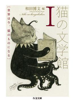 猫の文学館