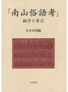 南山俗語考 翻字と索引