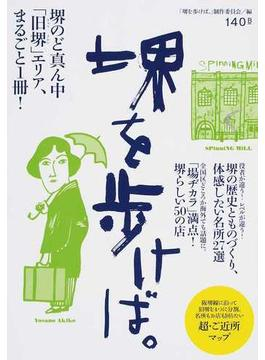 堺を歩けば。 堺のど真ん中「旧堺」エリア、まるごと1冊!