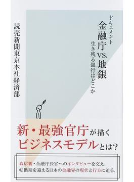 ドキュメント金融庁vs.地銀 生き残る銀行はどこか(光文社新書)