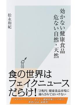 効かない健康食品 危ない自然・天然(光文社新書)