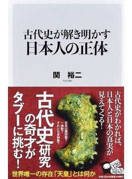 古代史が解き明かす日本人の正体(じっぴコンパクト新書)
