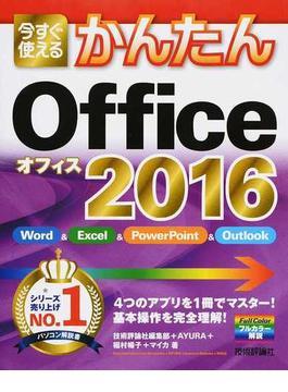 今すぐ使えるかんたんOffice 2016 Word & Excel & PowerPoint & Outlook