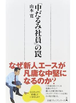 「中だるみ社員」の罠(日経プレミアシリーズ)