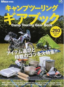 キャンプツーリング・ギアブック アイテム選びと積載のコツを大特集!(エイムック)