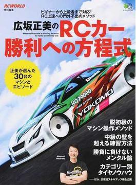 広坂正美のRCカー勝利への方程式(エイムック)