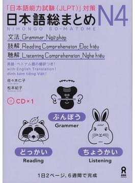 日本語総まとめN4文法・読解・聴解 「日本語能力試験(JLPT)」対策 英語・ベトナム語訳