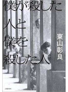 僕が殺した人と僕を殺した人(文春e-book)