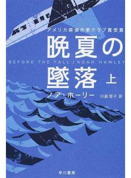 晩夏の墜落 上(ハヤカワ・ミステリ文庫)