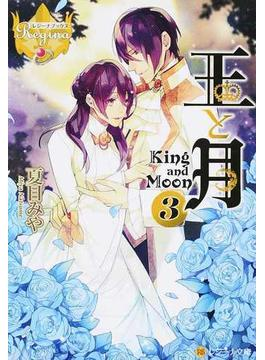 王と月 3