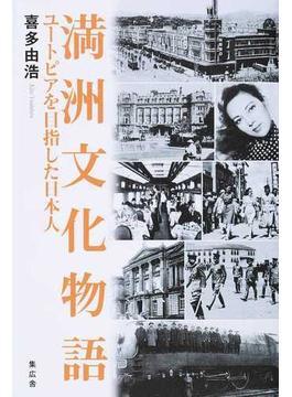 満洲文化物語 ユートピアを目指した日本人