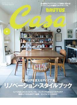 Casa BRUTUS (カーサ・ブルータス) 2017年 6月号 [リノベーション・スタイルブック](Casa BRUTUS)