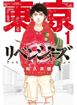 【期間限定 無料】東京卍リベンジャーズ(1)