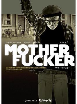 マザーファッカー あるブラックパンサー党員の物語(G-NOVELS)
