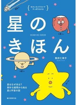 星のきほん ゆかいなイラストですっきりわかる 星はなぜ光る?素朴な疑問から知る星と宇宙の話
